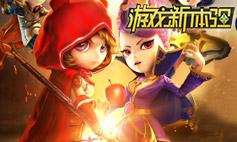 游戏新体验第四十八期:有杀气童话强势登场
